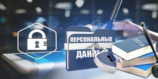 закон о защите персональных данных 2019