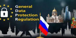 gdpr в россии