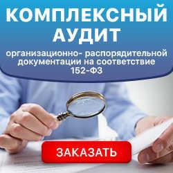 Аудит системы защиты персональных данных
