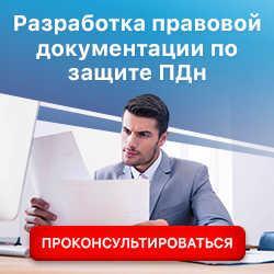 Подготовка документов по защите персональных данных