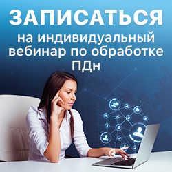Обучение по защите персональных данных