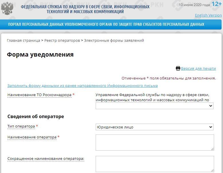 Как зарегистрироваться в роскомнадзоре как оператора персональных данных